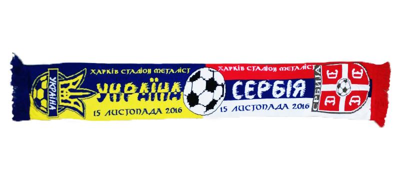 e5adc091257a Матчевый шарф Украина - Сербия - Футбольные шарфы - токка, металлист ...