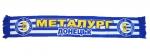 Шарф Металлург (Донецк)