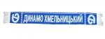 Шарф Динамо (Хмельницкий)
